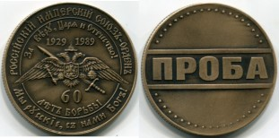 Russian Imperial Order Union Bronze Essai