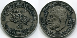 Russian Imperial Order Union 1 Ruble 1989 copper-nickel