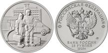 Russia 25 Rubles 2020 Health Care Workers coin