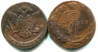 Russia 5 Kopecks coin of Catherine the Great, 1763-1796 C59