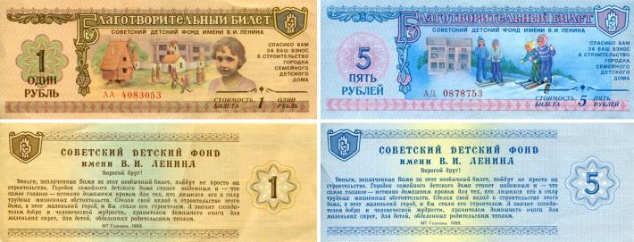 Soviet Union, V. I. Lenin Children's Fund 1 & 5 Rubles notes 1988