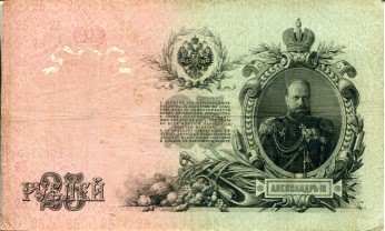 Czarist Russian 25 Rubles note depicts Czar Alexander III