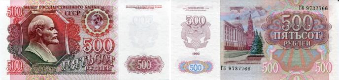 Russia 500 Rubles note, 1992 P249