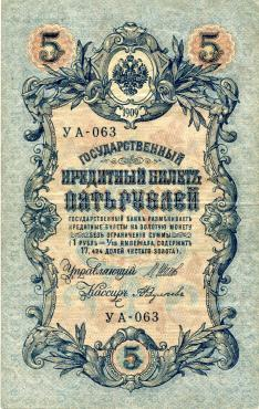 Russia 5 Rubles note, 1909 P35
