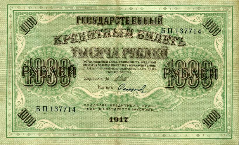 Russian Revolution 1000 Ruble note with Swastika
