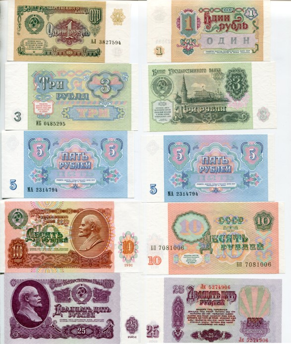 LAST BANKNOTES OF THE SOVIET UNION: 1 - 25 RUBLES