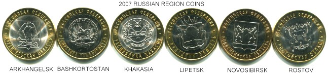 Russian 10 Rubles 2007 Regions Series set of 6