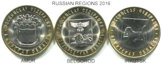 RUSSIA SET OF 3 2016 REGIONS 10 RUBLES: Amur, Belgorod, and Irkutsk regions