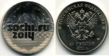 Russia 25 Rubles 2011 Sochi Winter Olympics