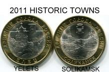 Set of 2011 Russian historic towns 10 Ruble coins