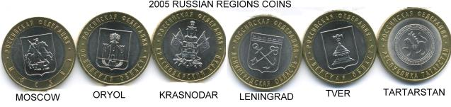 Russia 10 Ruble Regions coins - 2005