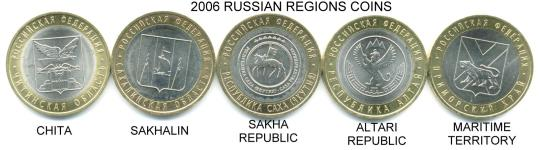 Russia 10 Rubles Regions coins - 2006