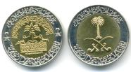 Saudi Arabia 100 Halala 1999: 100th Anniversary and regular issue