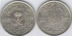 Saudi Arabia 100 Halala AH1397 AD1977 KM59 royal mint sample coin
