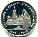 Ukraine 200,000 Karbovantsiv 1995 commemorating The Great Patriotic War