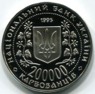 Commom obverse to Ukraine 1994 WWII commemorative 200,000 Karbovantsiv coins