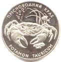 Ukraine 2 Hryvni 2000 coin depicting Freshwater crab KM99