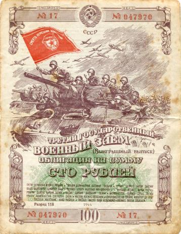 Soviet Union 100 Roubles 1945 war bond depicts tanks and troopa