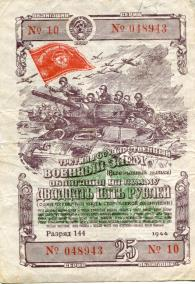 Soviet Union 25 Roubles 1945 war bond depicts tanks and troopa