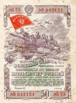Soviet Union 50 Roubles 1945 war bond depicts tanks and troopa