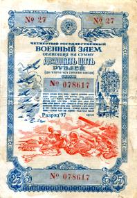 Soviet Union 25 Roubles 1945 war bond depicts bombers, tanks and troops