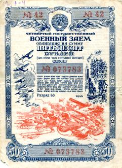 Soviet Union 50 Roubles 1945 war bond depicts bombers, tanks and troops