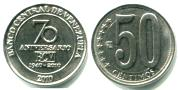 Venezuela 50 Centavos 2010 70th Anniversary of Central Bank